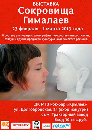 Гималаи, выставка в Минске