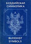 Буддийская символика