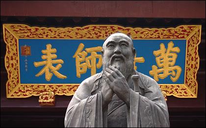 Конфуцианский менеджмент