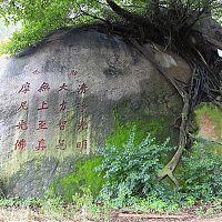 Реставрированная надпись призывает верующих помнить Чистоту, Свет, Силу, Мудрость и Мони - Будду Света