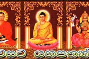 Божества богатства в буддизме тхеравады