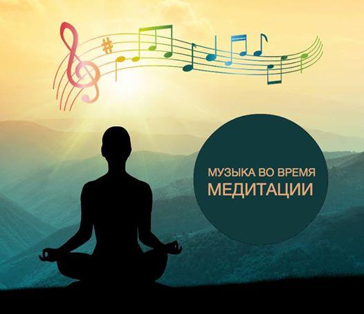 Медитация под музыку