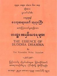 Фрагменты наставлений по медитации Вебу Саядо