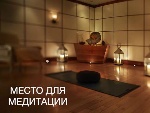 Где Вы медитируете?
