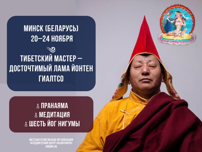 Лама Йонтен в Минске